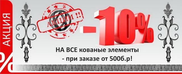Скидка 10% на ВСЕ кованые элементы