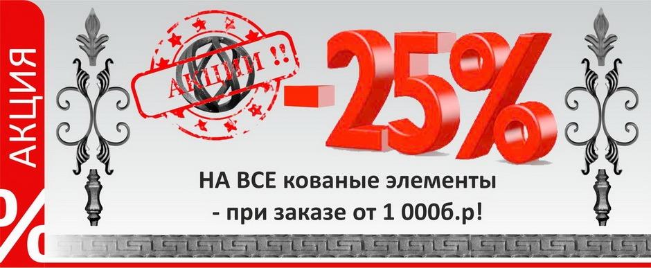 Скидка 25% на ВСЕ кованые элементы