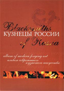 Кузнецы России