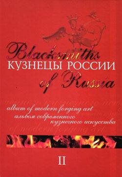 Кузнецы России II