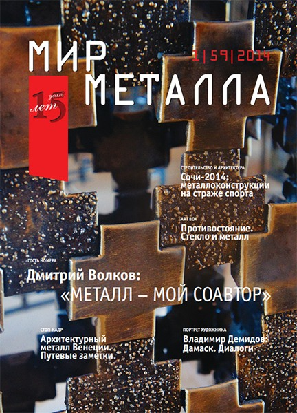 Мир Металла, №1 (59), 2014